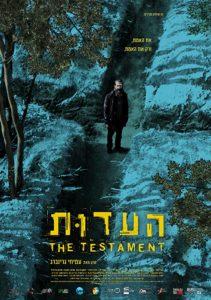 B'nai Tikvah at the Jewish Film Festival @ Rabbi's House and AMC Lowes New Brunswick