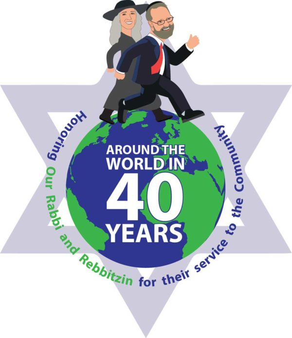 Gala: Around the World in 40 Years @ Congregation B'nai Tikvah